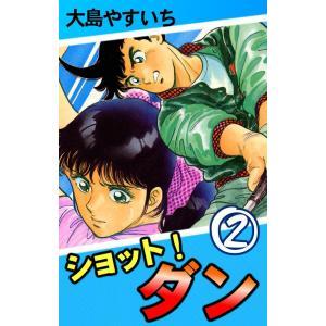 ショット!ダン (2) 電子書籍版 / 大島やすいち