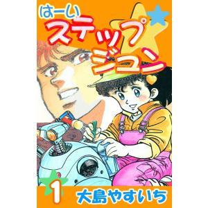 は〜いステップジュン (1) 電子書籍版 / 大島やすいち