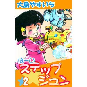 は〜いステップジュン (2) 電子書籍版 / 大島やすいち