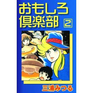 おもしろ倶楽部 (2) 電子書籍版 / 三浦みつる|ebookjapan