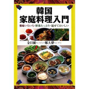 【初回50%OFFクーポン】韓国家庭料理入門 -薬味いろいろ・野菜たっぷり・混ぜておいしい- 電子書籍版 / 金 日麗 鄭 大聲 ebookjapan