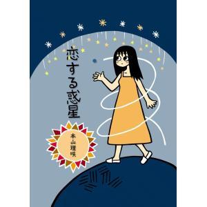 本山理咲 出版社:ファミリーソフト ページ数:229 提供開始日:2003/11/21 タグ:少女コ...