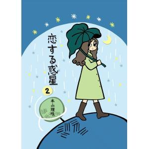 本山理咲 出版社:ファミリーソフト ページ数:219 提供開始日:2003/11/21 タグ:少女コ...