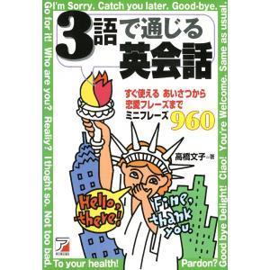 【初回50%OFFクーポン】3語で通じる英会話 電子書籍版 / 高橋 文子|ebookjapan