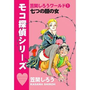 笠間しろうワールド (1) 七つの顔の女 「モコ探偵シリーズ」 電子書籍版 / 笠間しろう|ebookjapan