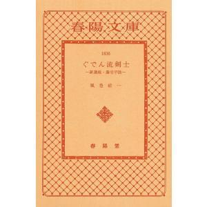 【初回50%OFFクーポン】ぐでん流剣士  電子書籍版 / 風巻 絃一|ebookjapan