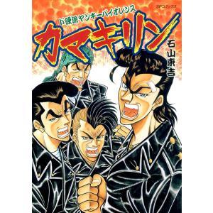 カマキリン 電子書籍版 / 石山東吉|ebookjapan