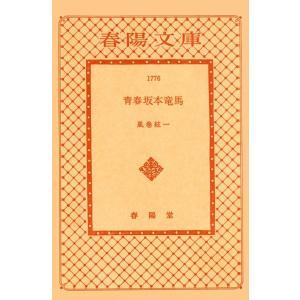 【初回50%OFFクーポン】青春坂本竜馬 電子書籍版 / 風巻 絃一|ebookjapan