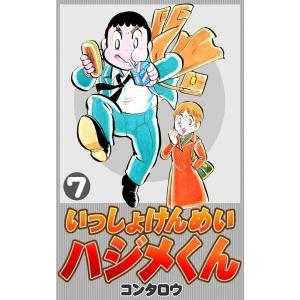 いっしょけんめいハジメくん (7) 電子書籍版 / コンタロウ|ebookjapan