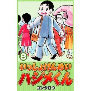 いっしょけんめいハジメくん (8) 電子書籍版 / コンタロウ|ebookjapan