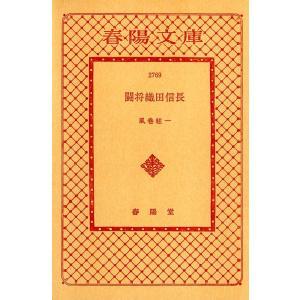 【初回50%OFFクーポン】闘将織田信長 電子書籍版 / 風巻 絃一|ebookjapan