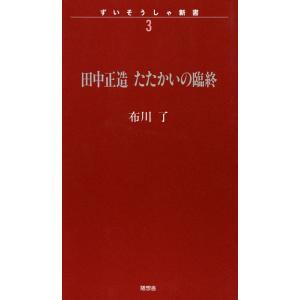 【初回50%OFFクーポン】田中正造 たたかいの臨終 電子書籍版 / 布川了|ebookjapan