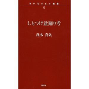 【初回50%OFFクーポン】しもつけ盆踊り考 電子書籍版 / 茂木真弘|ebookjapan