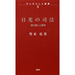【初回50%OFFクーポン】日光の司法 御仕置と公事宿 電子書籍版 / 竹末広美|ebookjapan