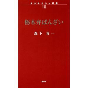 【初回50%OFFクーポン】栃木弁ばんざい 電子書籍版 / 森下喜一|ebookjapan