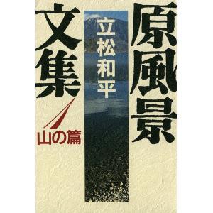 【初回50%OFFクーポン】原風景文集 (1) 山の篇 電子書籍版 / 立松和平|ebookjapan