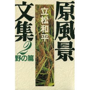 【初回50%OFFクーポン】原風景文集 (2) 野の篇 電子書籍版 / 立松和平|ebookjapan