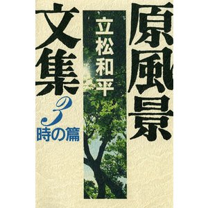 【初回50%OFFクーポン】原風景文集 (3) 時の篇 電子書籍版 / 立松和平|ebookjapan