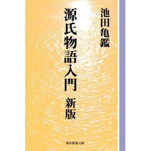 源氏物語入門 新版 電子書籍版 / 池田 亀鑑 ebookjapan