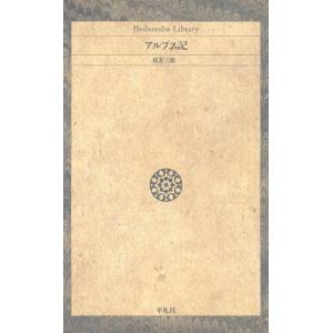 アルプス記 電子書籍版 / 松方三郎 ebookjapan