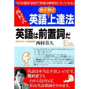 【初回50%OFFクーポン】英語は前置詞だ 電子書籍版 / 西村 喜久|ebookjapan
