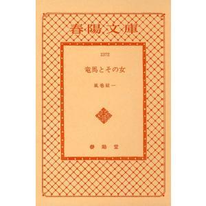 【初回50%OFFクーポン】竜馬とその女 電子書籍版 / 風巻 絃一|ebookjapan