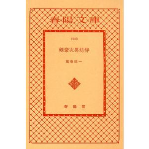 【初回50%OFFクーポン】剣豪次男坊侍 電子書籍版 / 風巻 絃一|ebookjapan
