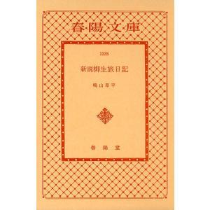 【初回50%OFFクーポン】新説柳生旅日記 電子書籍版 / 鳴山 草平|ebookjapan