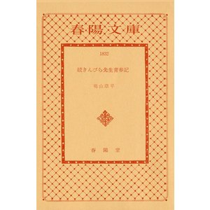 【初回50%OFFクーポン】続きんぴら先生青春記 電子書籍版 / 鳴山 草平|ebookjapan