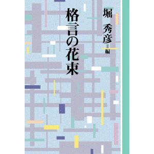 【初回50%OFFクーポン】格言の花束 電子書籍版 / 編:堀 秀彦 ebookjapan