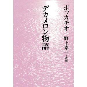 デカメロン物語 電子書籍版 / ボッカチオ 訳編:野上 素一