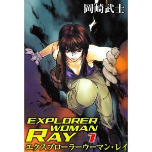 【初回50%OFFクーポン】EXPLORER WOMAN RAY (1) 電子書籍版 / 岡崎武士 ebookjapan