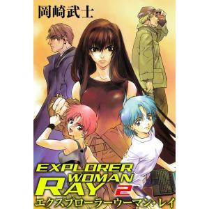【初回50%OFFクーポン】EXPLORER WOMAN RAY (2) 電子書籍版 / 岡崎武士 ebookjapan