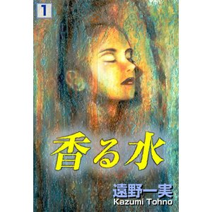 香る水 (1) 電子書籍版 / 遠野一実|ebookjapan