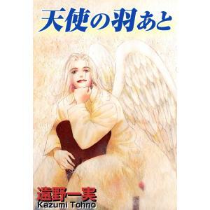 天使の羽あと 電子書籍版 / 遠野一実|ebookjapan