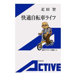 【初回50%OFFクーポン】快適自転車ライフ 電子書籍版 / 疋田智 ebookjapan