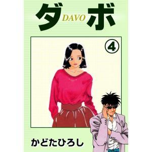 【初回50%OFFクーポン】ダボ (4) 電子書籍版 / かどたひろし|ebookjapan