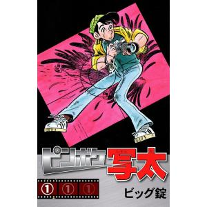 【初回50%OFFクーポン】ピンボケ写太 (1) 電子書籍版 / ビッグ錠 ebookjapan