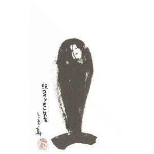 続コイソモレ先生 電子書籍版 / しりあがり寿 ebookjapan