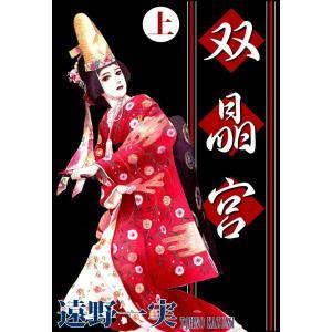 双晶宮 (1) 電子書籍版 / 遠野一実|ebookjapan