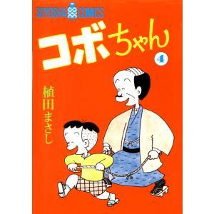コボちゃん (4) 電子書籍版 / 植田まさし