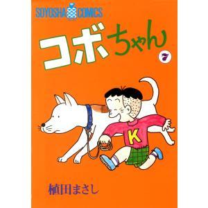 コボちゃん (7) 電子書籍版 / 植田まさし|ebookjapan
