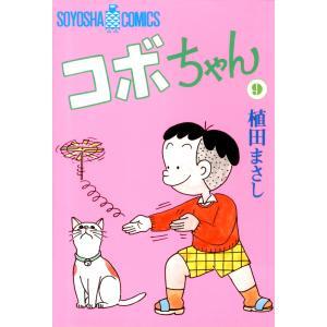 コボちゃん (9) 電子書籍版 / 植田まさし|ebookjapan