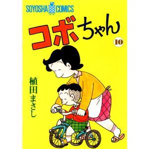 コボちゃん (10) 電子書籍版 / 植田まさし|ebookjapan