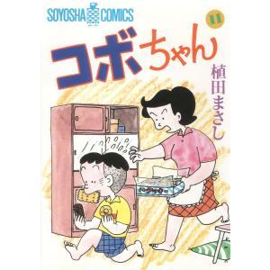 コボちゃん (11) 電子書籍版 / 植田まさし|ebookjapan