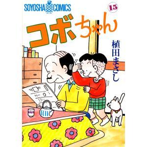 コボちゃん (15) 電子書籍版 / 植田まさし|ebookjapan
