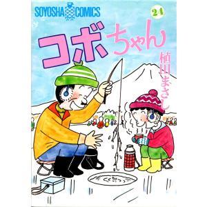コボちゃん (24) 電子書籍版 / 植田まさし|ebookjapan