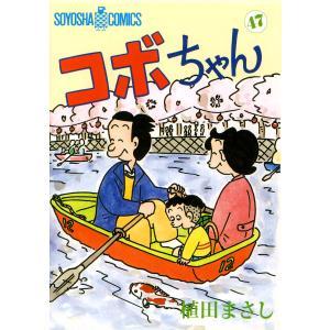 コボちゃん (47) 電子書籍版 / 植田まさし|ebookjapan