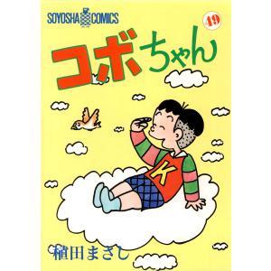 コボちゃん (49) 電子書籍版 / 植田まさし|ebookjapan