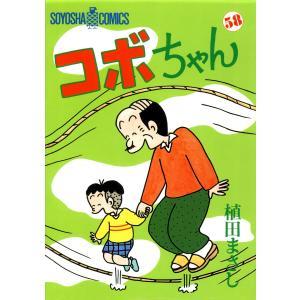 コボちゃん (58) 電子書籍版 / 植田まさし|ebookjapan